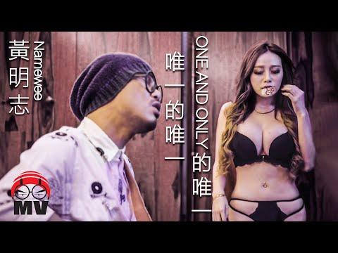 [MV版] Namewee黃明志的深情告白【唯一的唯一的唯一 /One & Only】@亞洲通�專輯 All Eat Asia
