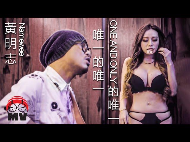 [MV版] Namewee黃明志的深情告白【唯一的唯一的唯一 /One & Only】@亞洲通吃2018專輯 All Eat Asia