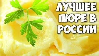 Биг Ланч Картофельное пюре с соусом с говядиной с гренками || Лучшее картофельное пюре в России