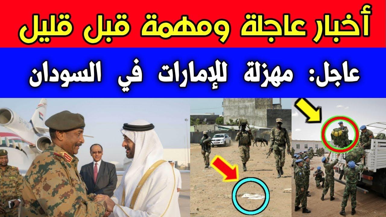 عاجل: السودان ينفجر غضباً بسبب مؤامرات الإمارات | الخارجية تعلنها رسمياً | قرار مهم وخبر عاجل اليوم