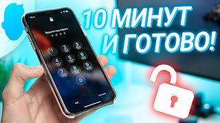 Как ЛЕГКО обойти пароль на iPhone или Android?
