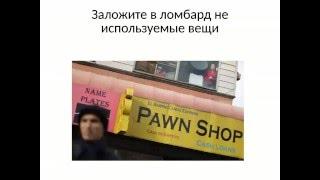 Где взять деньги - 13 способов получить деньги(деньги в займы?)(http://dengi-zaimy.ru/ В трудную минуту мы задаёмся вопросом, где взять деньги. Порой бывает, что удобный способ у..., 2015-08-13T06:52:39.000Z)