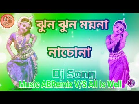 New Bengali romantic dj songs 2017,Jhun_Jhun_Moyna_Nacho_Na___Dj_Remix_Song_By_Dj_Animesh__