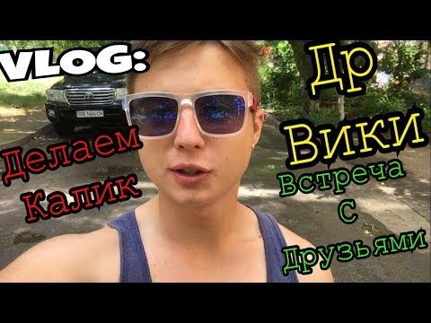 VLOG: день рождения Вики/делаем кальян/встреча с друзьями/KG