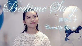 【LIVE録音】Bedtime Story/西野カナ 映画「3D彼女 リアルガール」主題歌 Covered by YU-MI