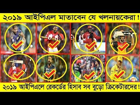 যে বিশ্বতারাকারা মাঠ কাঁপাবেন এবারের আইপিএল | Daily Reporter | Indian premier league ipl news 2019
