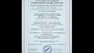 Нужен сертификат ИСО ISO в Красноярске(
