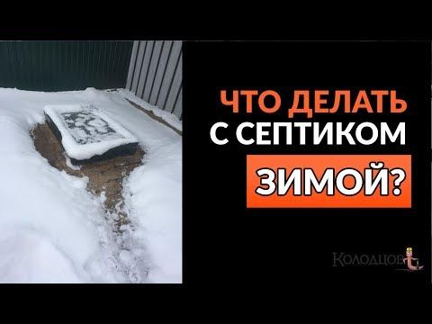Септик зимой. Консервация и утепление Биодека, Астра, Топас и др. своими руками.