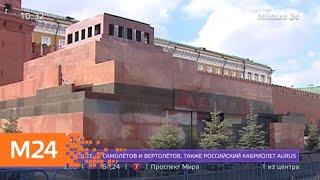 Смотреть видео Мавзолей Ленина открылся для посещения после профилактики - Москва 24 онлайн