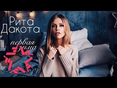 Рита Дакота - Первая Зима