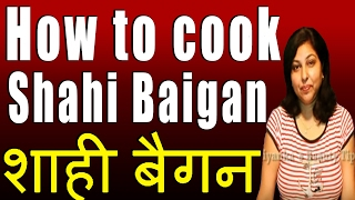 Shahi Baigan (Royal Recipe of Eggplant) Thumbnail