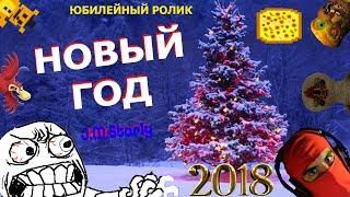 Новогодний и юбилейный ролик - ГРЁБАННЫЙ БЕСПРЕДЕЛ СО FNAF И SCP И ИТОГИ 2017 ГОДА.