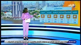 حالة الطقس ودرجات الحرارة المتوقعة اليوم 27 يوليو 2021