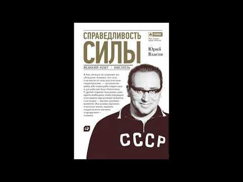 Юрий Власов – Справедливость силы. Чемпионат первый. 1959