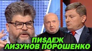 Ведущая ЖЕСТКО попустила ЗА ВРАНЬЕ людей Порошенко