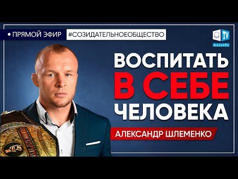 🌐 Александр Шлеменко. Шторм – победа над собой | Эстафета | Созидательное общество.