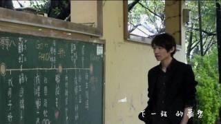 清大10畢業季-畢業歌MV - 一起的以後