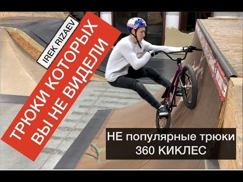 BMX ТРЮКИ КОТОРЫЕ ВЫ НЕ ВИДЕЛИ! 360 киклес