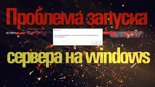 Ошибка Error reading application id  Please either write it to steam appid txt or use the launcher!