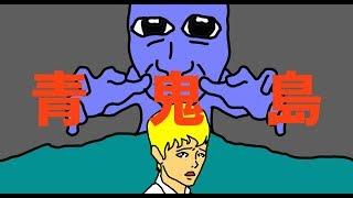 【青鬼3】いろんな青鬼うじゃうじゃ青鬼島!そんな島のボスが現れた!「青鬼無人島」