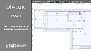 DiaLUX. 1 урок. Построение плана и импорт помещения   SWG