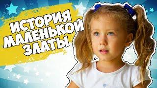 История маленькой Златы/Little Zlata's story