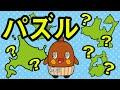 【面白アプリ】頭がよくなるアプリ!? 「日本地図パズル」 ⚫︎ねっとり実況 ゆっくり実況 ねば~る君のねばねばTV 【nebaarukun】