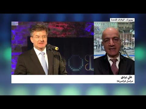 أنباء عن تعيين مبعوث أممي جديد إلى الصحراء الغربية  - 15:00-2020 / 2 / 14