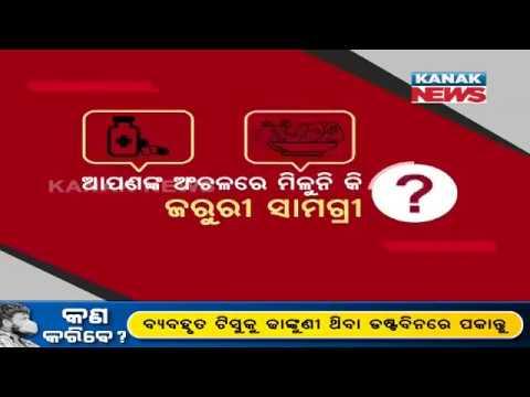 Helpline Number Of Kanak News For Coronavirus Affected People