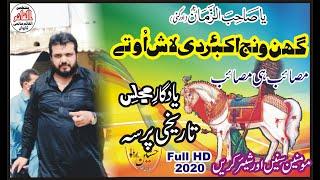 Zakir Najam ul Hassan Sherazi Majlis Aza 2020 Masib Ghin Wanj Akbar Di Lash Uty