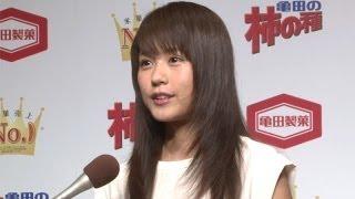 女優の有村架純さんが10月10日、東京都内で行われた「亀田の柿の種」(...