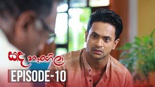 Sanda Hangila | Episode 10 - (2018-12-17) | ITN Thumbnail