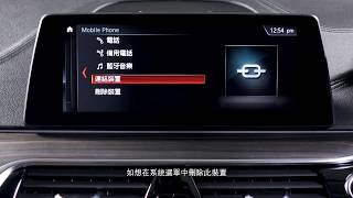 BMW 5 Series - Bluetooth Pairing
