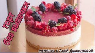 Торт без выпечки. Простой рецепт торта без выпечки.  Летний торт
