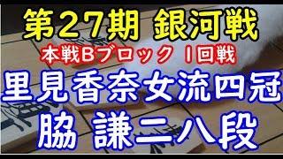 対局日:2018年8月21日 棋戦:第27期 銀河戦 本戦Bブロック 1回戦 手合...