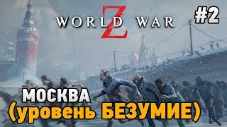 World War Z #2 Москва - уровень БЕЗУМИЕ  (кооп прохождение)