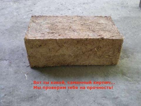 Саманное строительство. Саманные блоки / кирпичи. Проверка на прочность + БОНУС