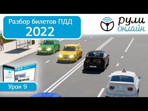 Б 9. Разбор билетов ПДД 2020 на тему Расположение транспортных средств на проезжей части