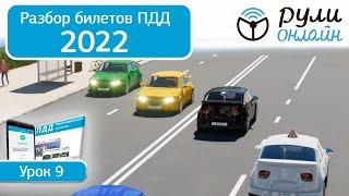 Б 9. Разбор билетов на тему Расположение транспортных средств на проезжей части