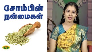 Health Benefits Of Fennel Seeds | Nutrition Diary | Adupangarai Jaya TV - 26-08-2020 Cooking Show