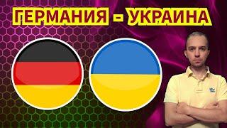 Германия Украина прогноз Лига Наций Бесплатный прогноз на футбол