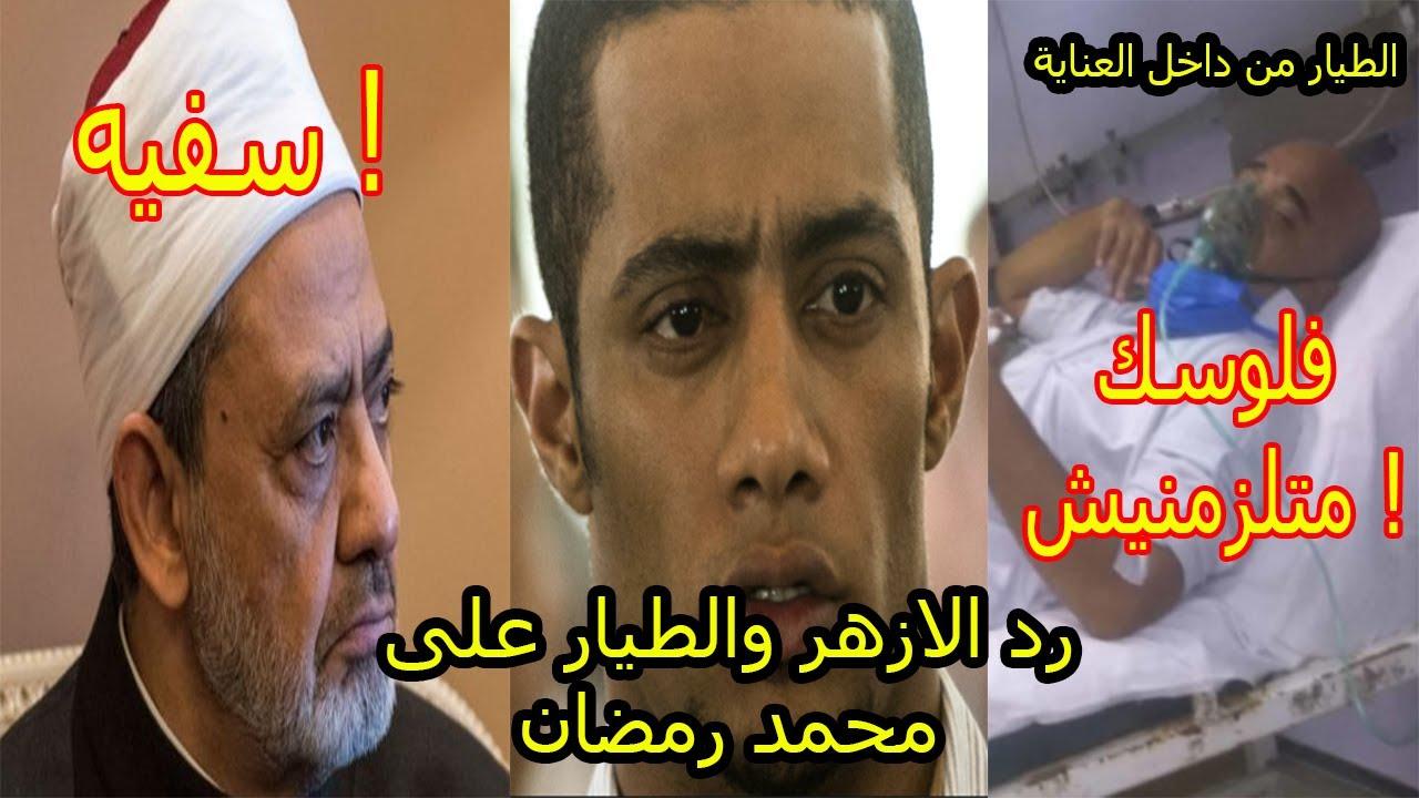 عاجل رد صادم من الطيار ابو اليسر على فيديو محمد رمضان من داخل العناية المركزة والازهر يعلق