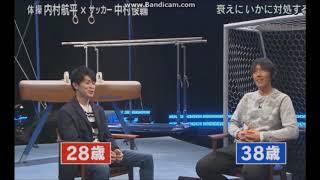 内村航平×中村俊介一流アスリート対談.