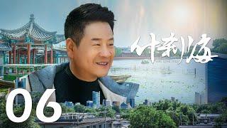 【INDO SUB】Shi Cha Hai ❤ 什刹海 ❤ EP06 Liu Pei Qi, Lian Yi Ming, Cao Cui Fen, Gabrielle Guan