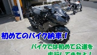 祝!初めてのバイク納車!