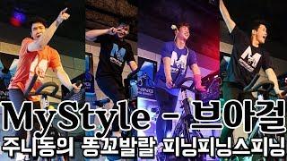 My Style(Hidden Track) - 브라운아이…