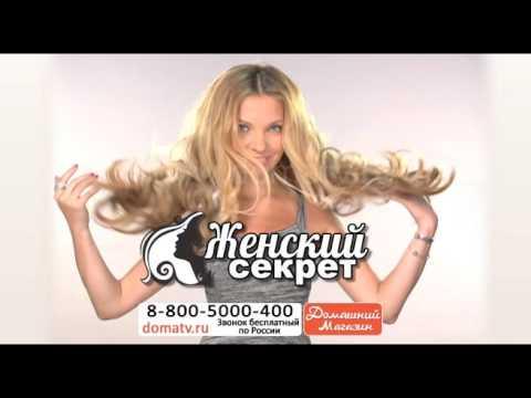 отзывы о волосах женский секрет