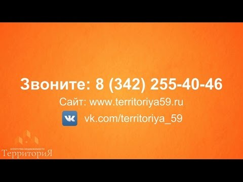 Агентство недвижимости г. Пермь «Территория»