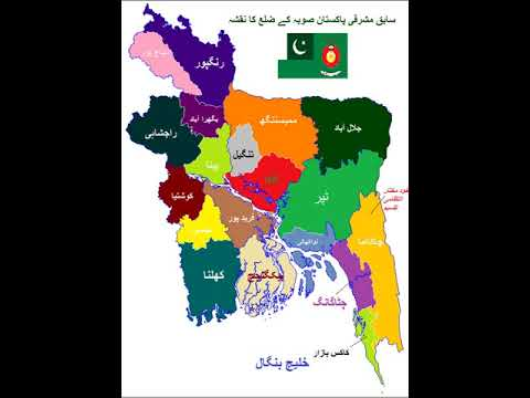 District Map of Former East Pakistan 1947  1971