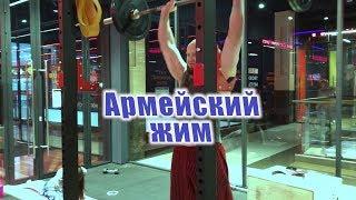 Армейский жим стоя со штангой. Юрий Спасокукоцкий